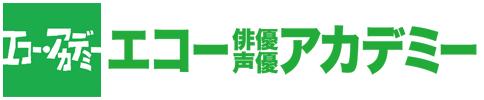 エコー俳優声優アカデミー